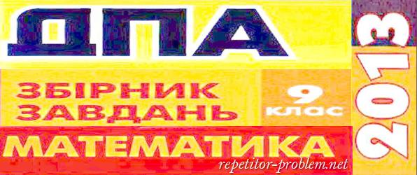 Завдання ДПА-2013 9 клас математика