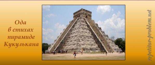 Пирамида Кукулькана – величайший храм майя (в стихах)