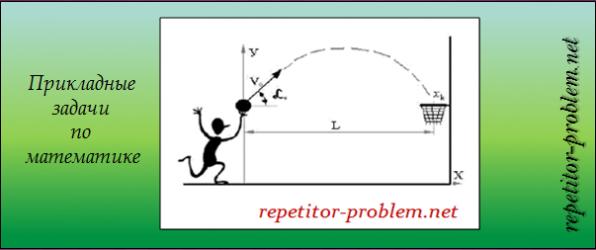 Прикладні задачі  з алгебри в 11 класі.