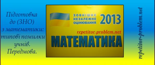 Підготовка до зовнішнього незалежного оцінювання (ЗНО) з математики: типові помилки учнів. Передмова.