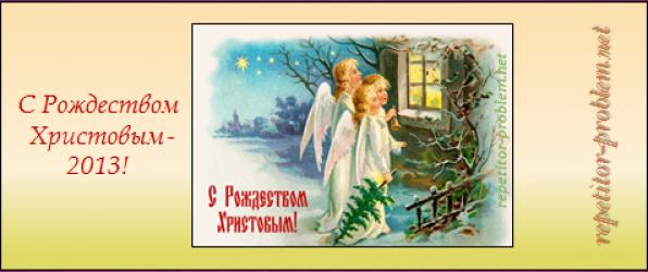 С Рождеством Христовым – 2013!
