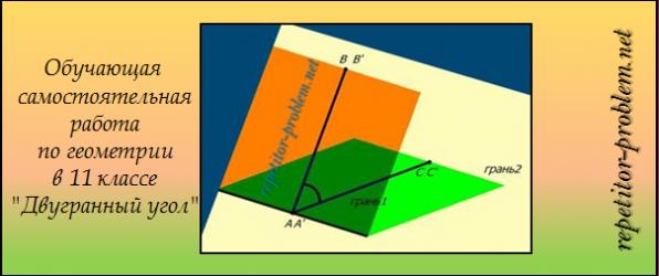 """Обучающая самостоятельная работа по геометрии в 11 классе """"Двугранный угол"""""""