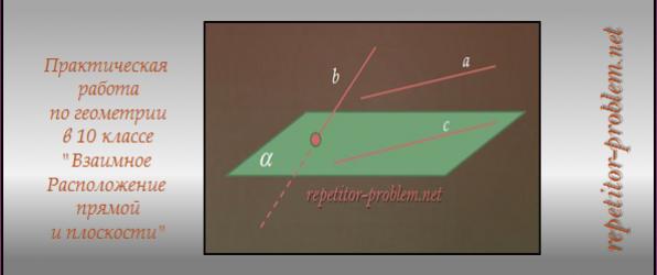 """Практическая работа по геометрии в 10 классе """"Взаимное расположение прямой и плоскости"""""""