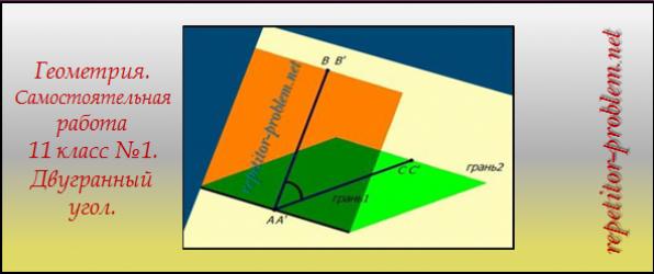 Геометрия. Самостоятельная работа 11 класс №1. Двугранный угол.