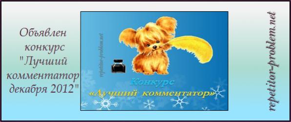 """Объявлен конкурс """"Лучший комментатор декабря 2012″"""