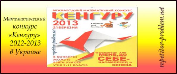 """Математический конкурс """"Кенгуру"""" 2012-2013 в Украине"""