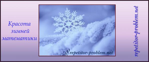 Красота зимней математики
