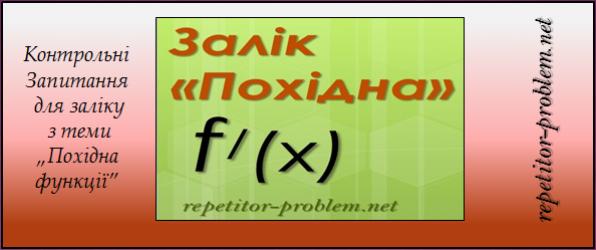 """Контрольні запитання для заліку з теми """"Похідна функції"""""""