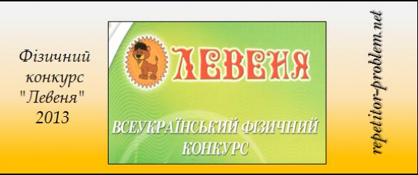 """Фізичний конкурс """"Левеня"""" 2013"""