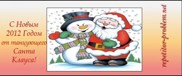 С Новым 2012 Годом от танцующего Санта Клауса!