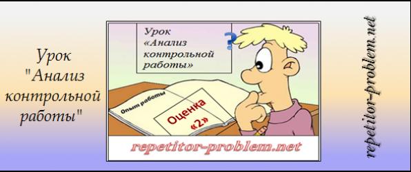 """Урок """"Анализ контрольной работы"""""""