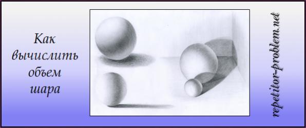 Как вычислить объем шара