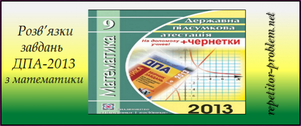 Розв'язки завдань ДПА-2013 9 клас з математики.