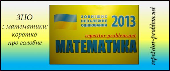 ЗНО з математики: коротко про головне