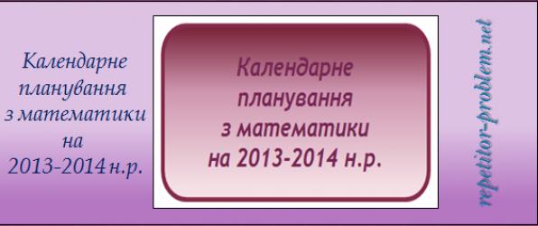 Календарне планування з математики на 2013-2014 н.р.