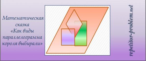 """Математическая сказка """"Как виды параллелограмма короля выбирали"""""""