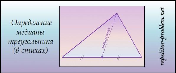 Определение медианы треугольника (в стихах)