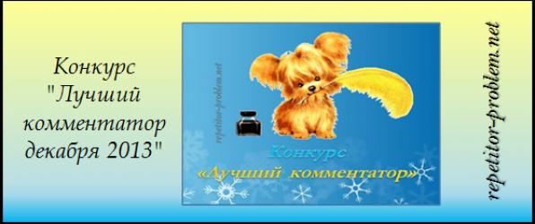 """Конкурс """"Лучший комментатор декабря 2013″"""