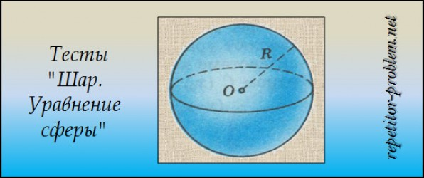 """Тесты """"Шар. Уравнение Сферы"""" (вариант 2)"""