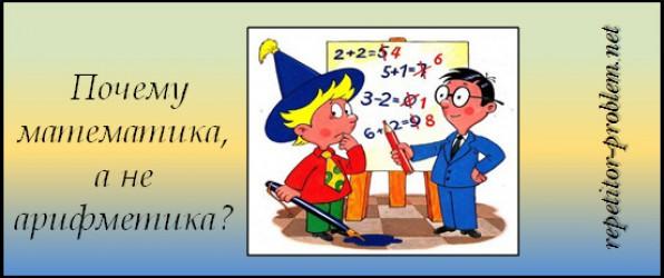Почему математика, а не арифметика?