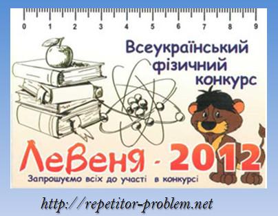 """Всеукраинский физический конкурс """"Левеня-2012"""""""