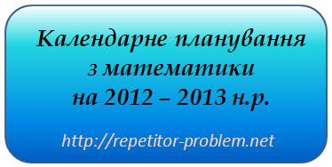 Календарне планування з математики на 2012-2013 н.р.