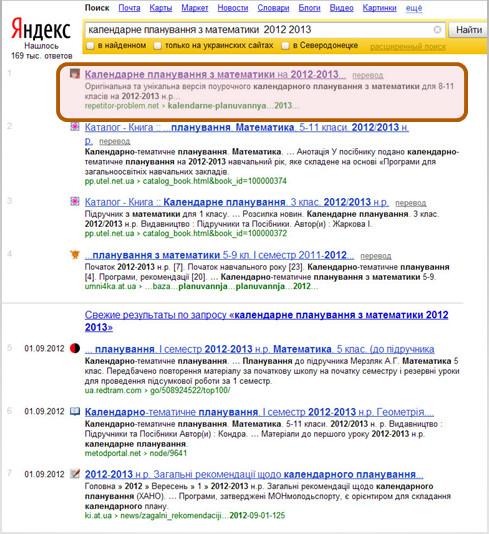 Календарне планування з математики на 2012-2013 н.р. в ТОП-1