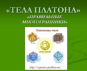 """Презентация """"Правильные многогранники или Платоновы тела"""""""