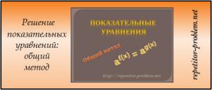 Решение показательных уравнений