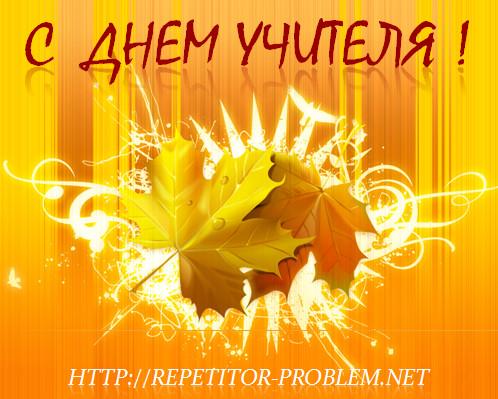 С Днем учителя 2012!