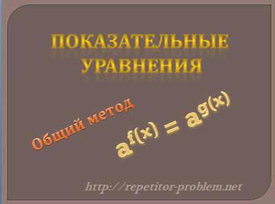 Решение показательных уравнений: общий метод