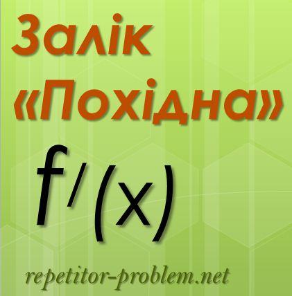 """Контрольні запитання до заліку з теми """"Похідна функції"""""""