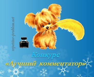 """Конкурс """"Лучший комментатор декабря 2012"""""""