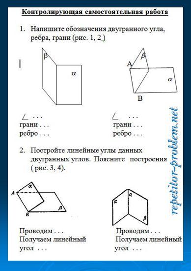Геометрия самостоятельные работы 11 класс. Двугранный угол.