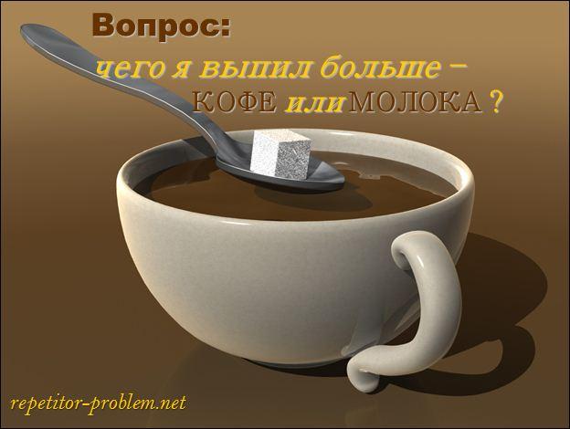 """Презентация """"Логическая задача Кофе с молоком"""""""