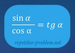 Тангенс: запомнить формулу