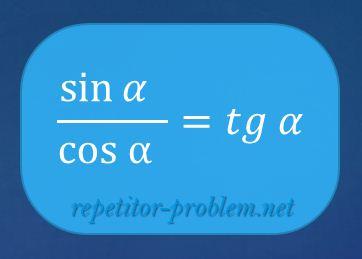 Определение тангенса