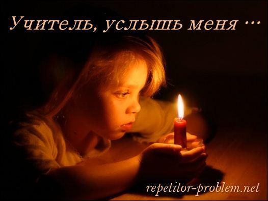 """Конфликт """"Учитель -ученик"""" разрешит молитва ученика"""