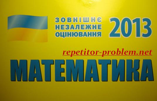 Підготовка до ЗНО з  математики - 2013