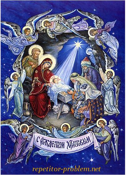 С Рождеством Христовым-2013!