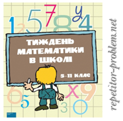 День математика