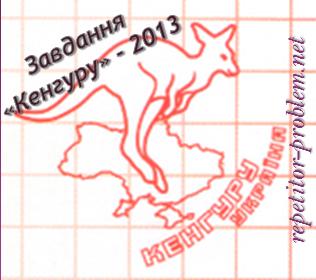 """Завдання """"Кенгуру""""-2013"""