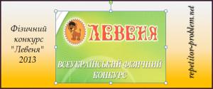 """Конкурс """"Левеня"""" 2013"""