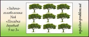 9 деревьев