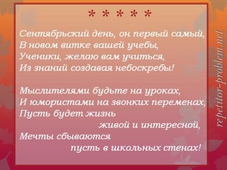 Поздравление ко Дню знаний -2013!