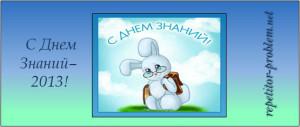 День знаний-2013!