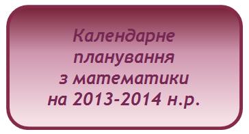 Календарне планування з математики 2013-2014