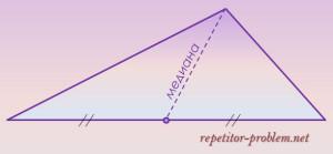 Медиана треугольника