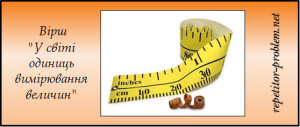 Вірш про Одиниці вимірювання величин