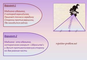 Определение медианы треугольника